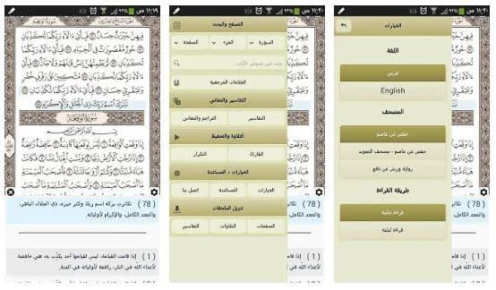Download Aplikasi Al Quran