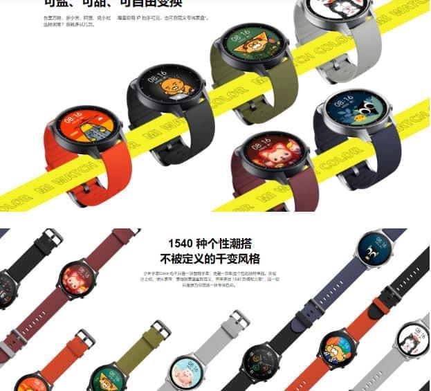 Xiaomi Watch Color Desain
