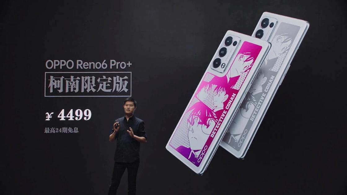 Reno6 Pro+ Detective Conan Limited Edition